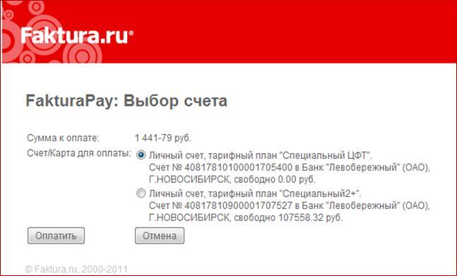 учреждения государственному фактура интернет банк левобережный также являющаяся отходом