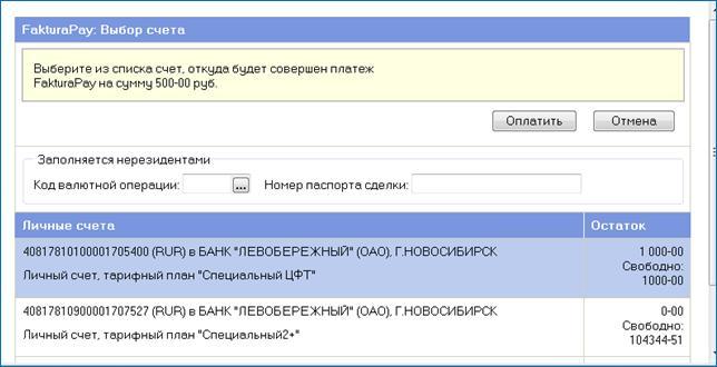 ситуация фактура интернет банк левобережный Подработка, сезонная работа